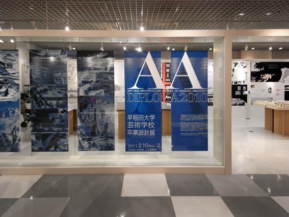 早稲田大学芸術学校 卒業設計展2010