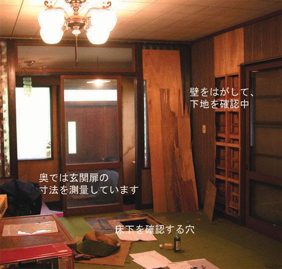 軽井沢の中古別荘解体調査中