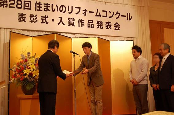 リフォームコンクール受賞式