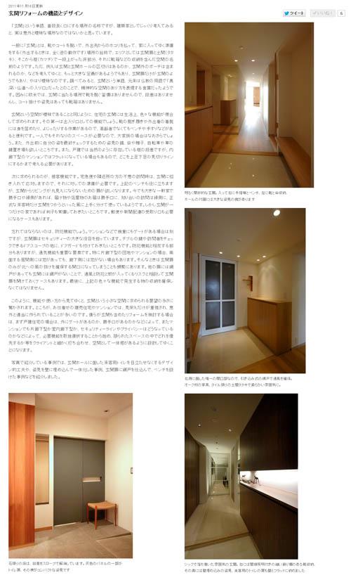 玄関リフォームの機能とデザイン