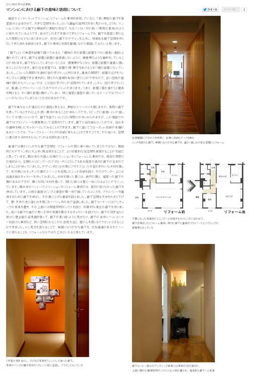 マンションにおける廊下の意味と効用について
