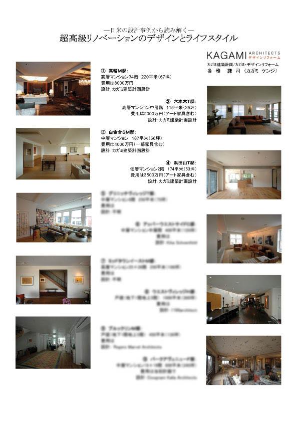東京&ニューヨーク超高級リノベーション実例紹介