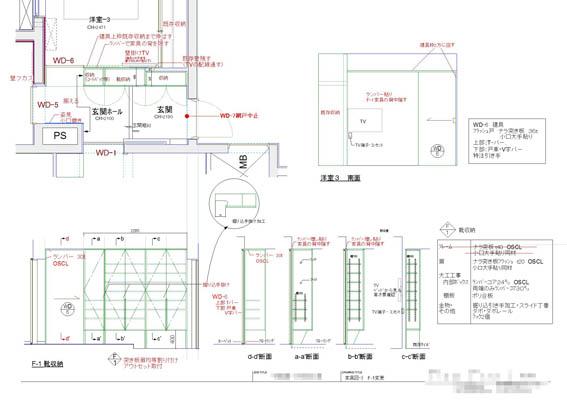 造作家具から大工造作へ変更図面