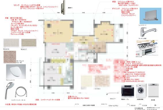 130109shirokaneNtei-01