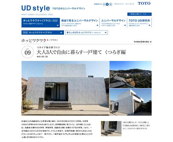 131024hotwakuawku_shuzai-2