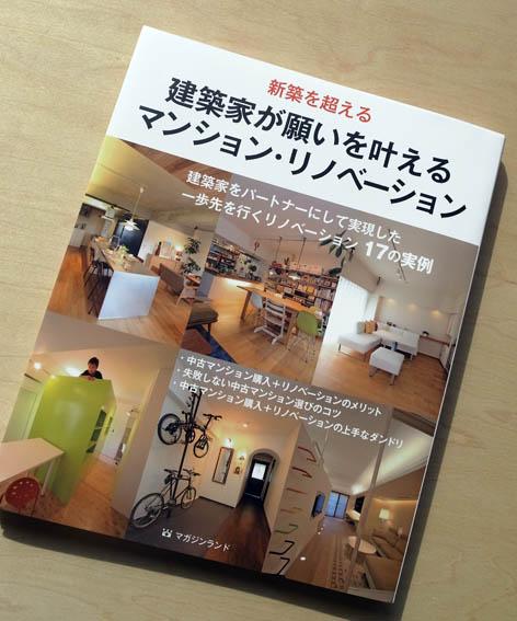 140207kenchikuka_renovation-1