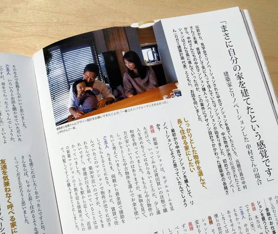 140207kenchikuka_renovation-4