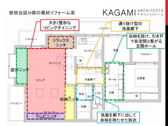 世田谷区N邸_発表会用資料_141117-7